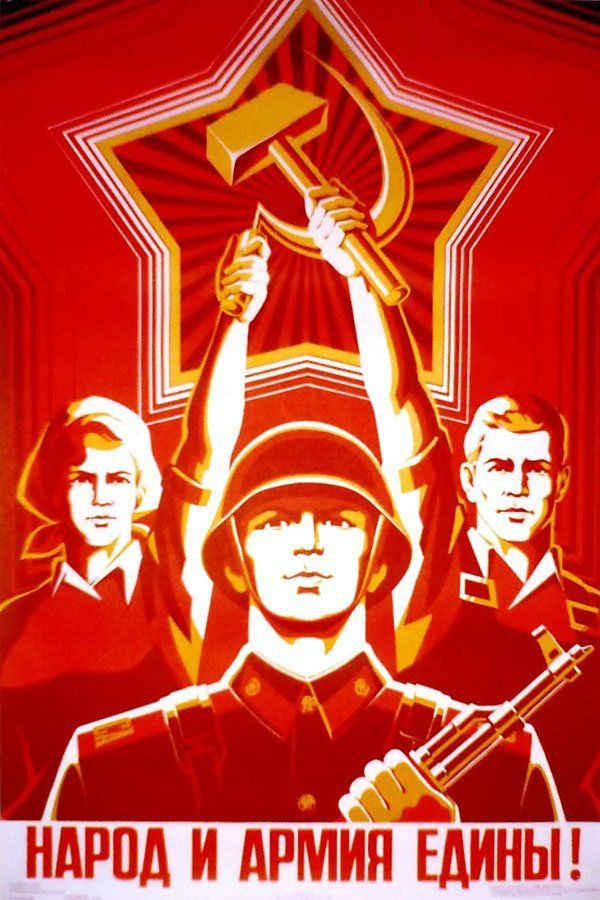 A historic poster of Communist Russian army during the WW2.    The poster represents the idea that the efforts of the soldier in the battlefield are equal to the efforts of the communist farmers and workers.     With their cooperation they shall win the war.