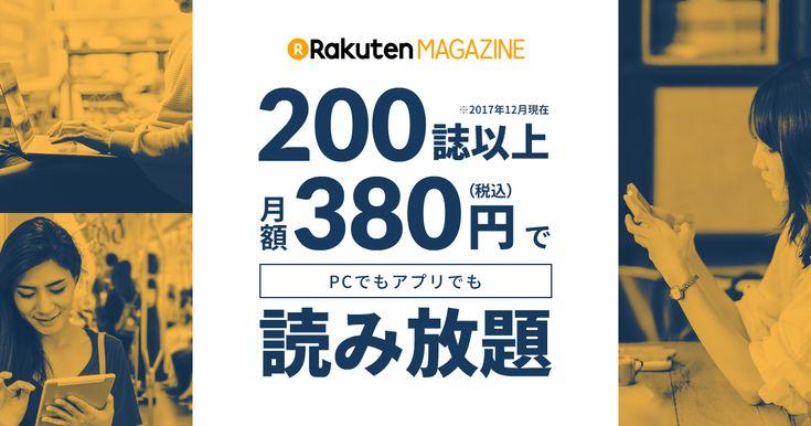 楽天マガジンなら月額380円(税抜)で200誌以上がPC・アプリで読み放題。初回31日間はお試し無料。オトクに雑誌を楽しめる。ファッション・美容・芸能・ビジネス・経済・趣味など、あなたの読みたい!が見つかる、広がる。