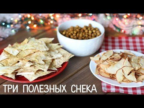 ТРИ ПОЛЕЗНЫХ СНЕКА : Чипсы из лаваша | Нутовые хрустики | Яблочные чипсы - YouTube