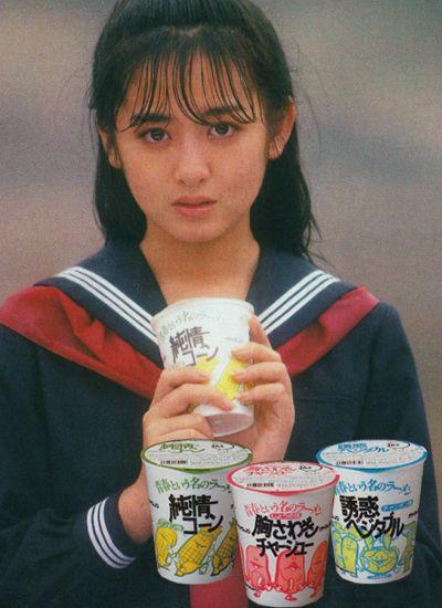明星 青春という名のラーメン 斉藤由貴