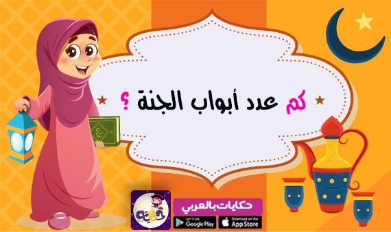 كم عدد أبواب الجنة مسابقات رمضانية سؤال مع الجواب بالعربي نتعلم Arabic Kids Activities For Kids Kids