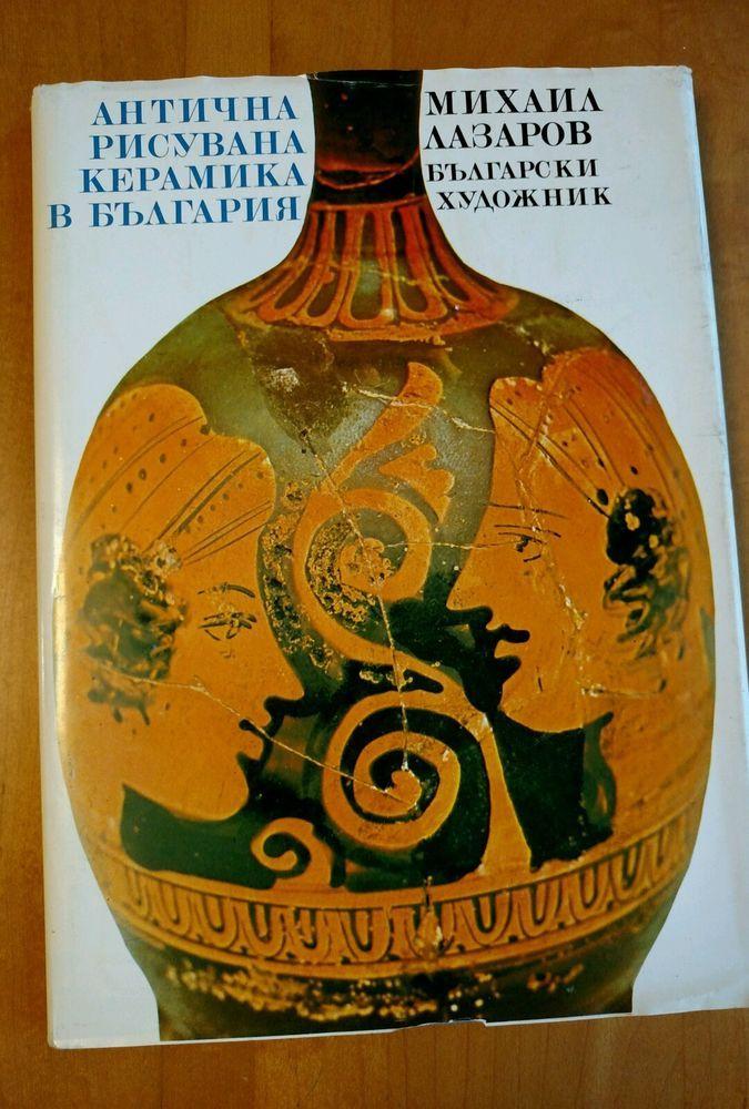 Ancient Greek Thrace Pottery Ceramics Bulgaria Monograph