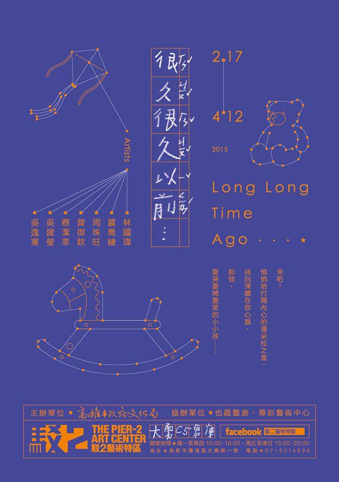 2015 駁二很久很久以前 #exibition #駁二 #design #from #taiwan #poster #visual #高雄 #2015