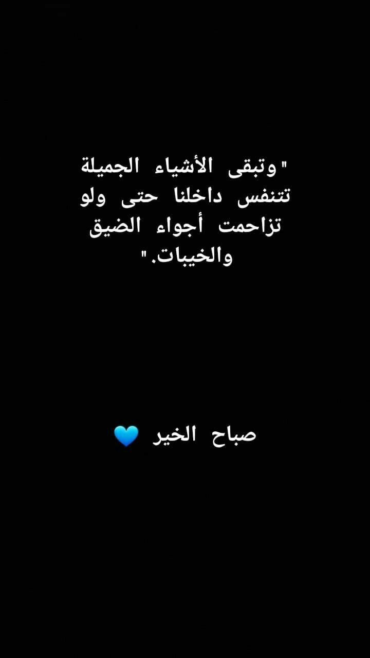 Pin By Alaa On صباح الخير Beautiful Words Quotes Words