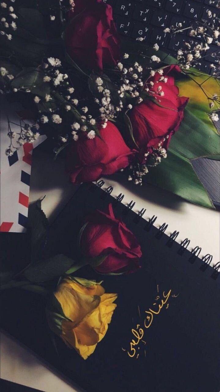 انت الصباح اللي له الشعر ينقال وانت القلم والحبر ونتي الدفاتر من طلتك للشعر و النثر شلال وللقصائد من عيونك Flower Backgrounds Best Roses Girly Pictures