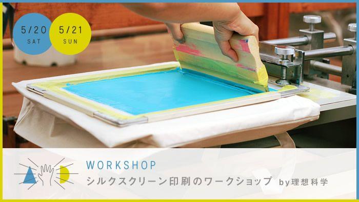 箱庭5周年記念イベントシルクスクリーン印刷のワークショップ
