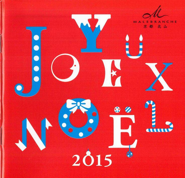 京都 北山 マールブランシュ「2015 クリスマスケーキ&ギフトカタログ」