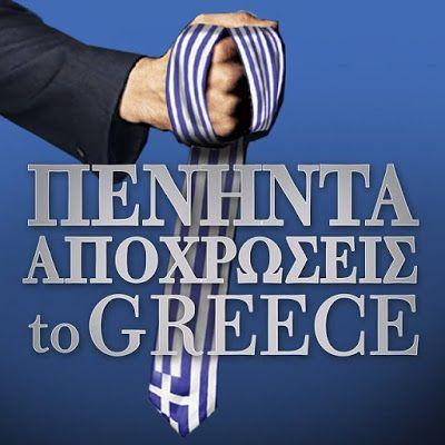 Η ΔΙΑΔΡΟΜΗ ®: Πενήντα αποχρώσεις to Greece