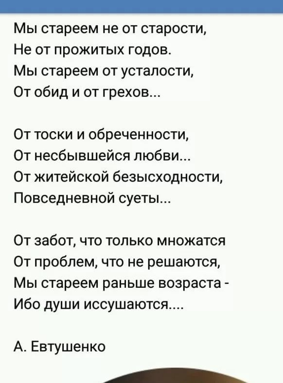 Тег: стихотворение о старости