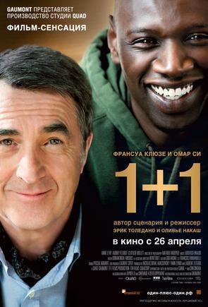 1+1 или Неприкасаемые (2011)