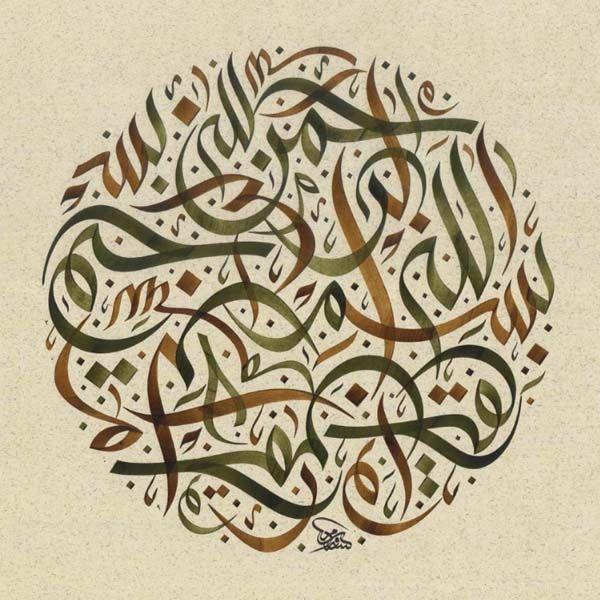 """Wissam Shawkat """"Bismillah ar Rahman ar Raheem"""""""