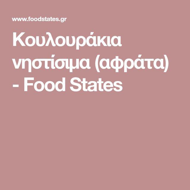 Κουλουράκια νηστίσιμα (αφράτα) - Food States