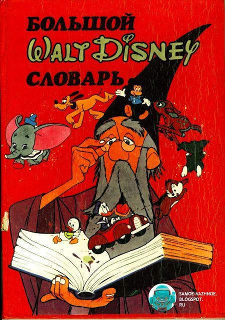 Учебник английского языка Уолт Дисней 1995