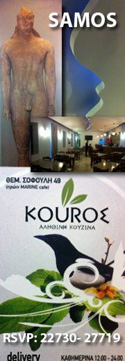 Enjoy a Tsipouro in Vathi in the Tsipouradiko Kouros