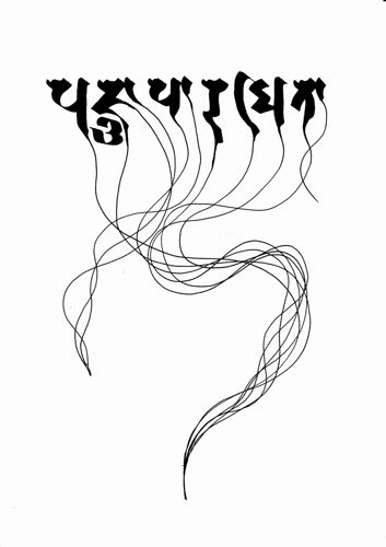 The letters here in the Siddhaṃ script are pra jñā pā ra mi tā - which is Sanskrit for Perfect Wisdom, ie the Wisdom which is, or goes, beyond the mundane.