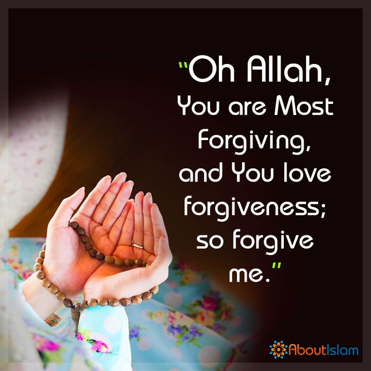 May we never be afraid to seek forgiveness, and may Allah always forgive us when asked! Ameen. #islamicquotes