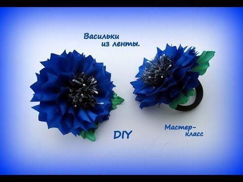 DIY Волошка. Резинки. - YouTube