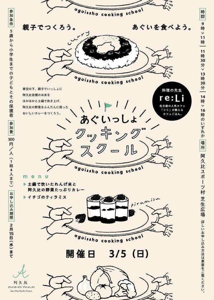 親子でつくって食べて学ぶ、阿久比町の魅力。野外料理教室「あぐいっしょクッキングスクール」開催。ゲスト講師はcafe re:Li。   LIVERARY – A Magazine for Local Living