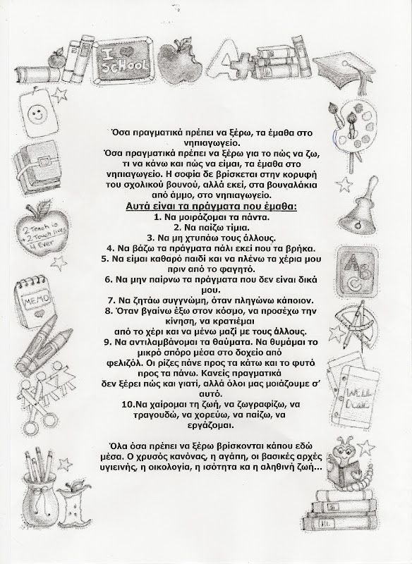 ~~kindergarten teacher ~~ΝΗΠΙΑΓΩΓΟΣ.....ΧΡΩΜΑΤΑ ΚΑΙ ΑΡΩΜΑΤΑ...2ο ΝΗΠΙΑΓΩΓΕΙΟ ΚΟΣΚΙΝΟΥ : ΚΑΛΟΚΑΙΡΑΚΙ ,,ΕΧΕΙ Η ΚΑΡΔΙΑ ΜΟΥ