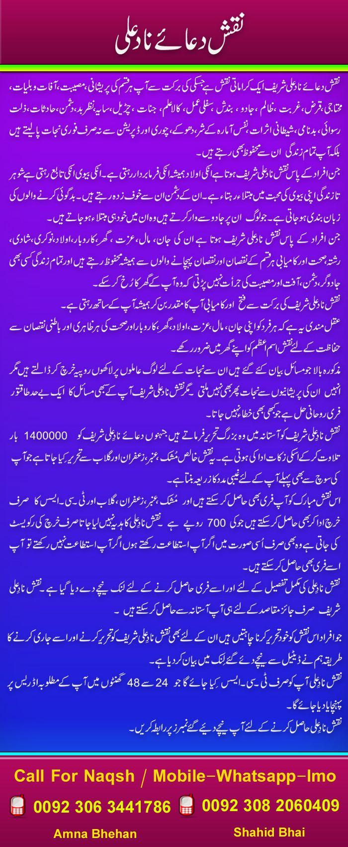 Dushman Ki Halakat Ki Dua Urdu Mein | Dushman Ki Halakat Ka