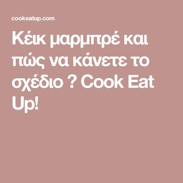 Κέικ μαρμπρέ και πώς να κάνετε το σχέδιο ⋆ Cook Eat Up!