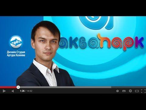 Вариант логотипа для Аквапарка г.Уфа