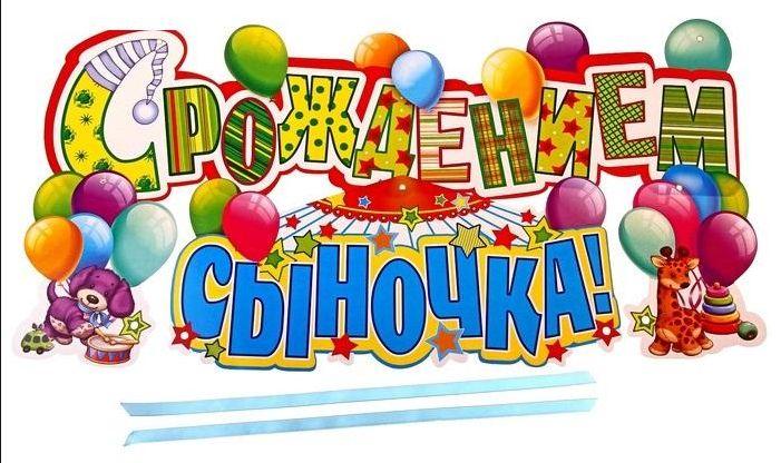 Поздравления друзьям с днем рождения сыночка