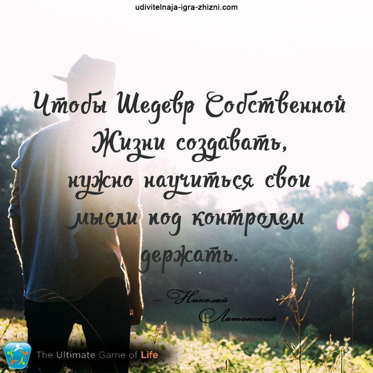 «Чтобы Шедевр Собственной Жизни создавать, нужно научиться свои мысли под контролем держать» — Николай Латанский  УДИВИТЕЛЬНАЯ ИГРА ЖИЗНИ™ http://udivitelnaja-igra-zhizni.com