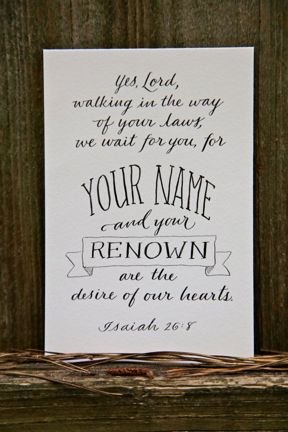 Hand-Lettered Scripture Print - Isaiah 26:8 - Bella Scriptura Collection from Paperglaze Calligraphy