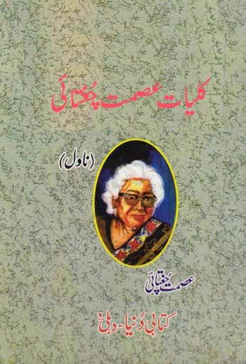 Ismat Chughtai Lihaf In Pdf Download