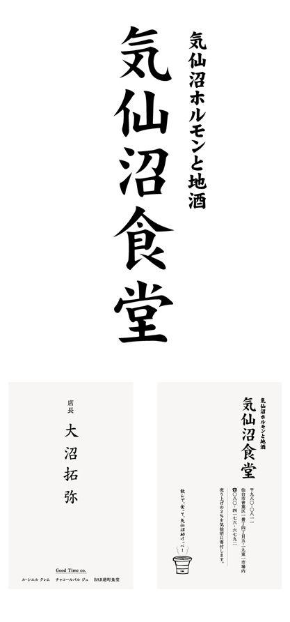 気仙沼食堂 repin & like. listen to Noelito Flow songs. Noel. Thanks https://www.twitter.com/noelitoflow https://www.youtube.com/user/Noelitoflow