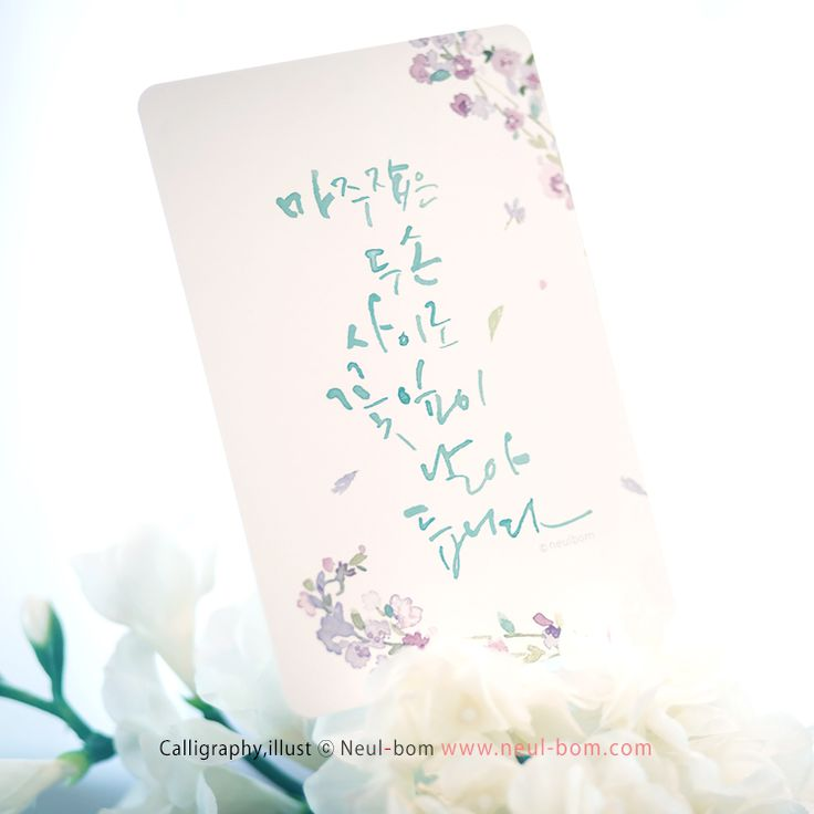 캘리그라피 엽서 #봄날 [calligraphy, illust, design by neul-bom] www.neul-bom.com