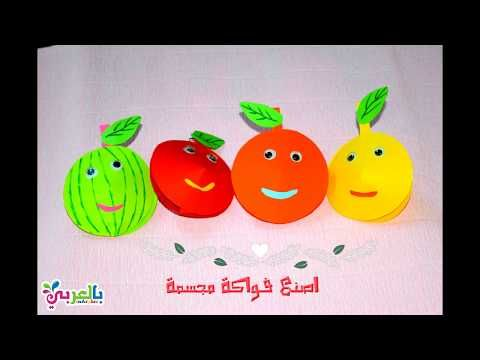صنع فواكه من الورق الملون المتاح لديك اصنعها بطريقة سهلة باستخدام الورق والمقص تصنع فواكه يمكنك وضع الحلوى بدا Preschool Worksheets Arabic Worksheets Preschool