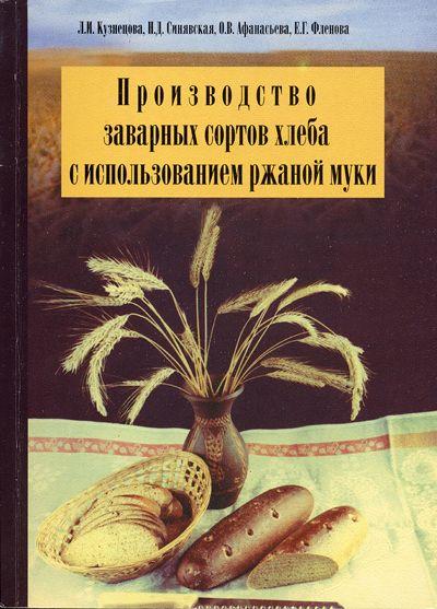 ХЛЕБ & ХЛЕБ - Производство заварных сортов хлеба с использованием ржаной муки. Книга.