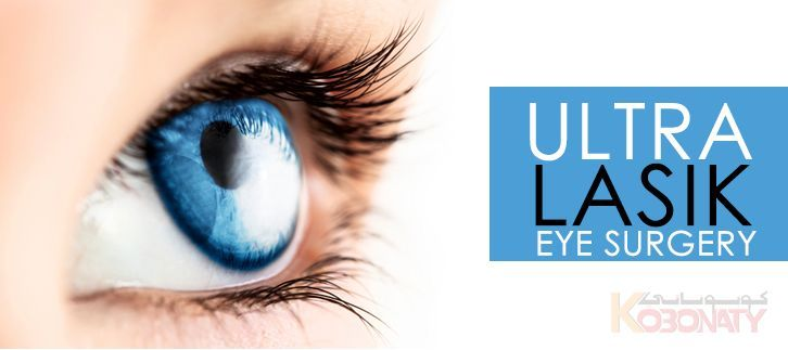 عملية الألترا ليزك Ultra Lasik Egylasik Lasik Eye Surgery Laser Medical Eye Surgery