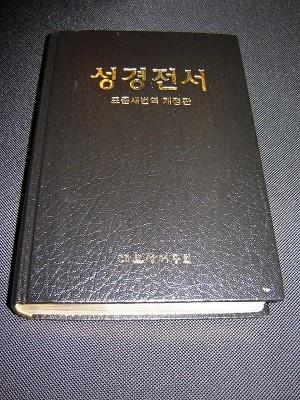 The RNKSV Bible / Revised New Korean Standard Version Bible / Black Hardcover with GOLDEN Edges, Large Print Korean Bible / RN73E