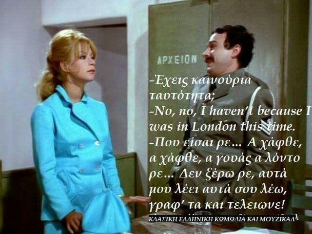 Η ΚΟΡΗ ΜΟΥ Η ΣΟΣΙΑΛΙΣΤΡΙΑ -1966- Σενάριο και σκηνοθεσία Αλέκου Σακελλάριου