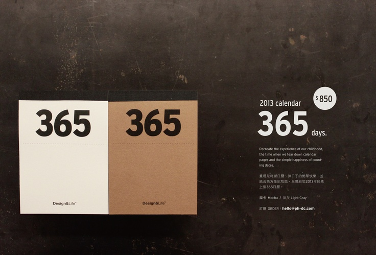 365days . 2013 calendar designed by PHDC