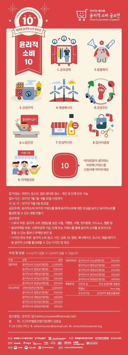 """""""윤리적 소비 10번째 키워드 만들어 봐요"""" - 매일노동뉴스"""
