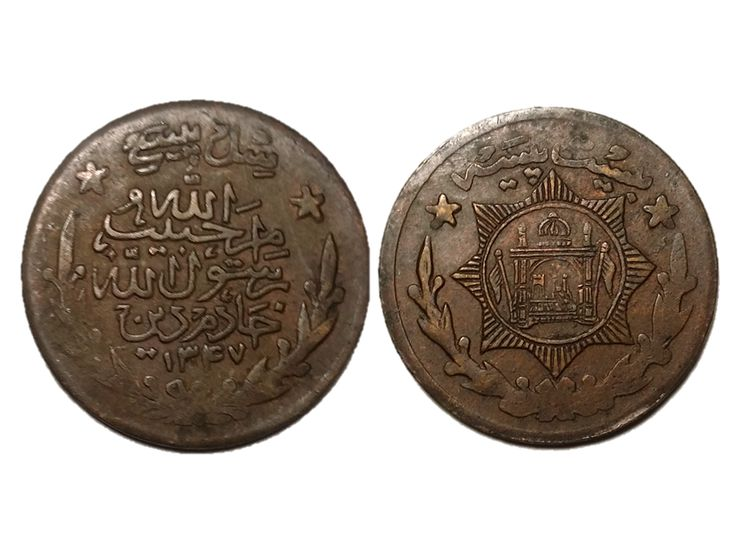 Afghani 20 Paise (1928)