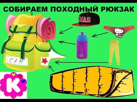 Что нужно взять с собой в поход Собираем походный рюкзак ребенку What do...