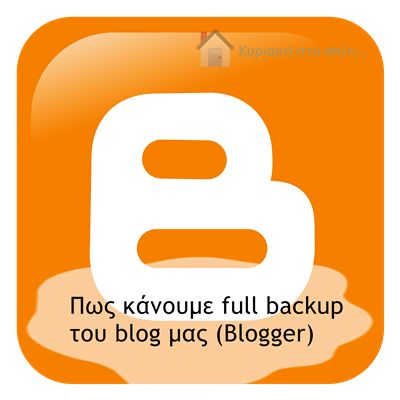 Κυριακή στο σπίτι... : Κάνοντας full backup του blog μας (Blogger)