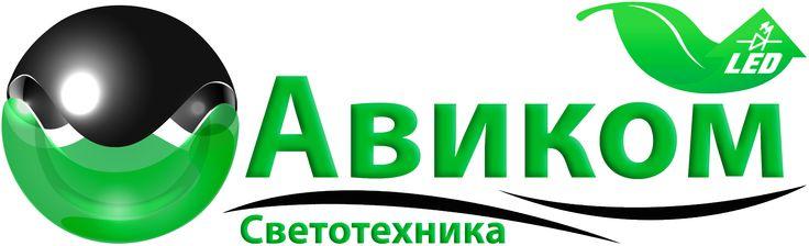 Авиком - светодиодные (LED): лампы, светильники, ленты, фонари, люстры, прожекторы, панели, экраны купить в Томске