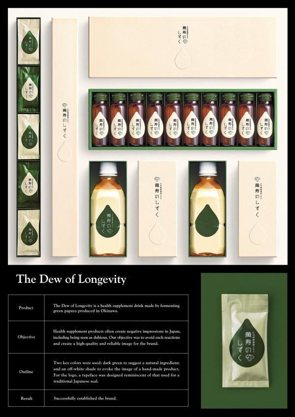1000 images about japanese package design on pinterest for Advertising agency tokyo