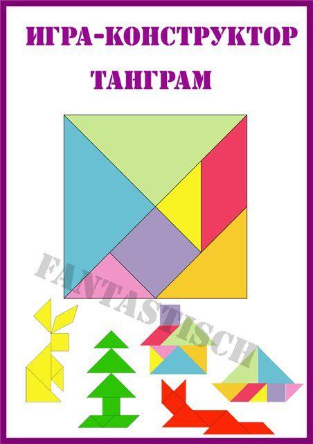 """Игра - конструктор """"Танграм"""" - Обучающие и развивающие игры - Игры для детей - Скачать бесплатно - Детский портал Leon4ik.Все для Детского сада."""