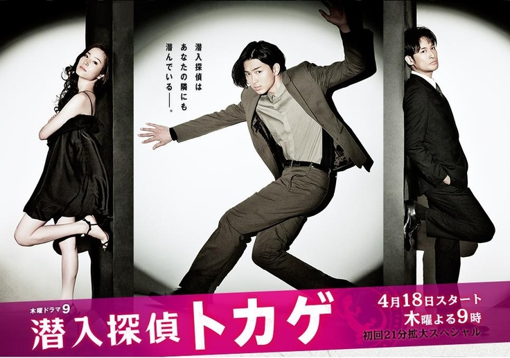Sennyu Tantei Tokage (潜入探偵トカゲ) Poster