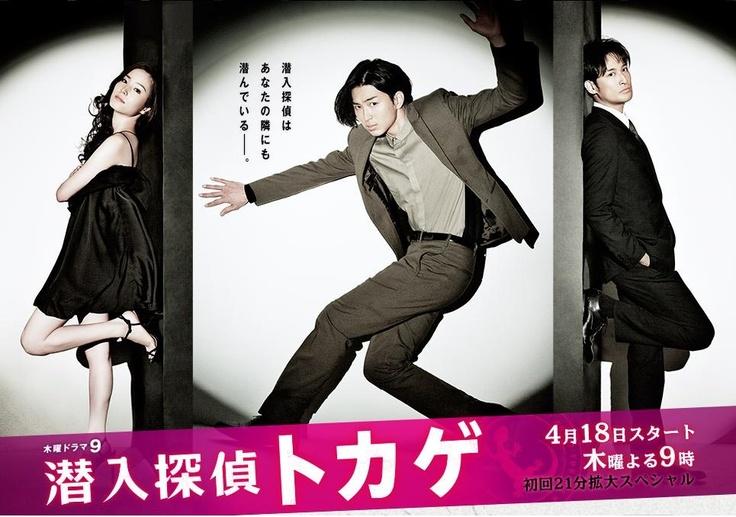 Sennyu Tantei Tokage () Poster