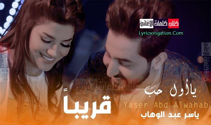 كلمات اغاني عراقية 11