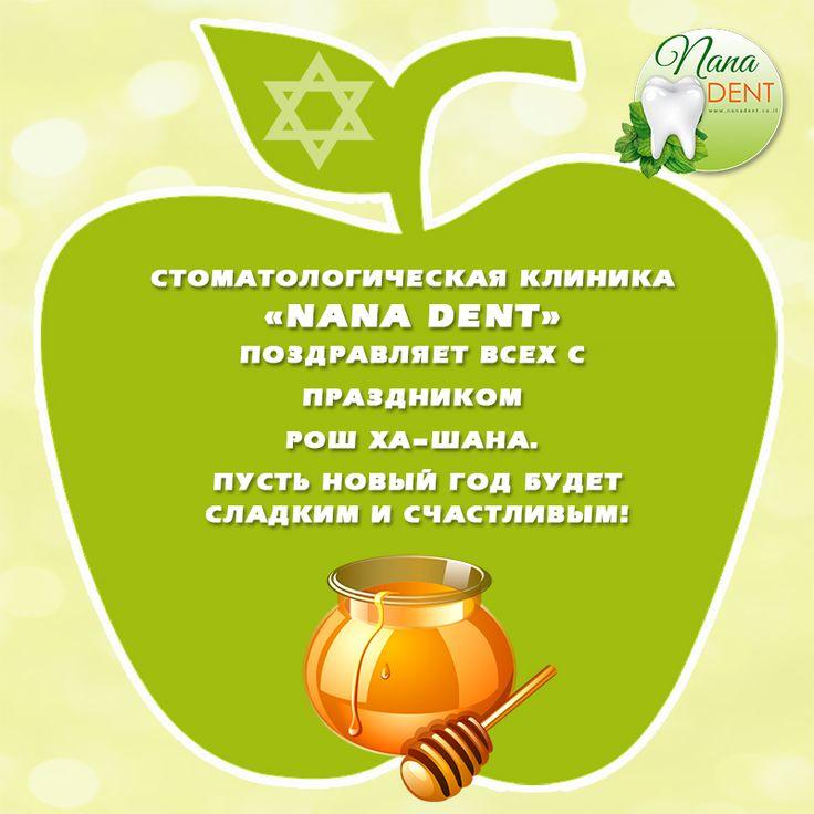 Стоматологическая клиника NanaDent в Хайфе поздравляет всех c праздником Рош Ха-Шана! Пусть новый год будет сладким и счастливым!  http://nanadent.co.il/