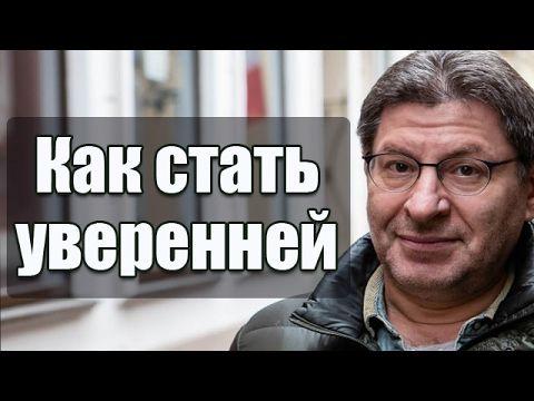 (5) Михаил Лабковский: Как стать уверенней! - YouTube
